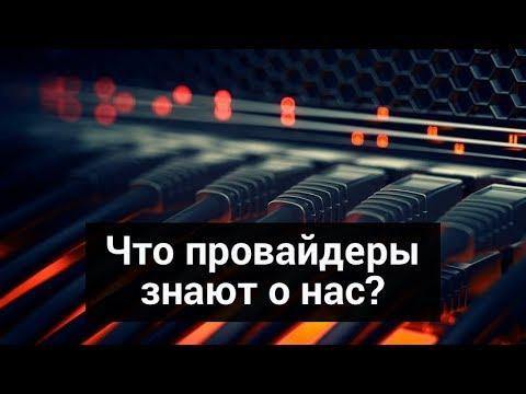 Какую информацию о гражданине видит и хранит провайдер интернета?