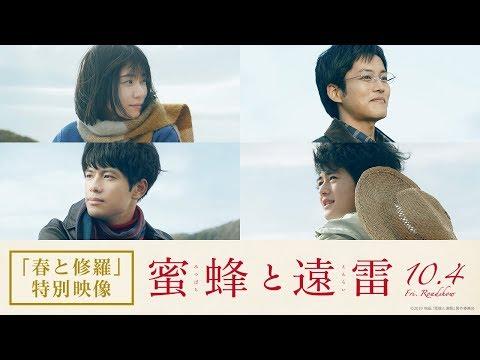映画『蜜蜂と遠雷』「春と修羅」特別映像【10月4日(金)公開】