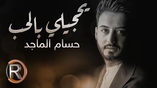 حسام الماجد - يحجيلي بالحب (حصريا)   2016   (Hussam ALmajed - Whchele bal7ob (Album