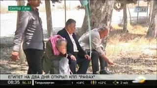 Египет на 2 дня открыл переход Рафах на границе с сектором Газа