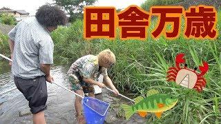 【大物無し】大人が川で本気のおサカナ&生き物捕まえ対決!!!!!