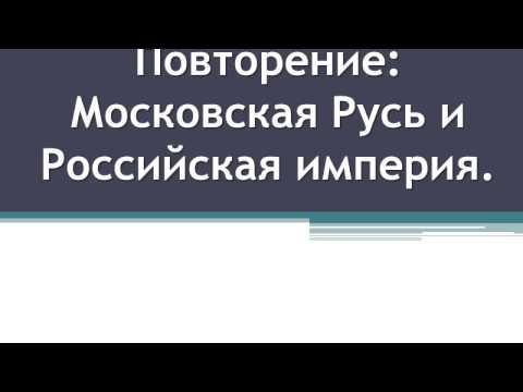 Презентация - игра к уроку истории: История России в 16 - 17 вв.