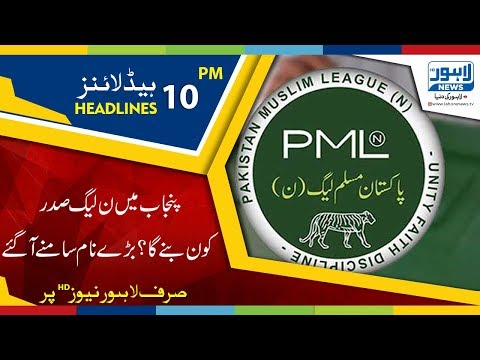 10 PM Headlines Lahore News HD - 13 March 2018