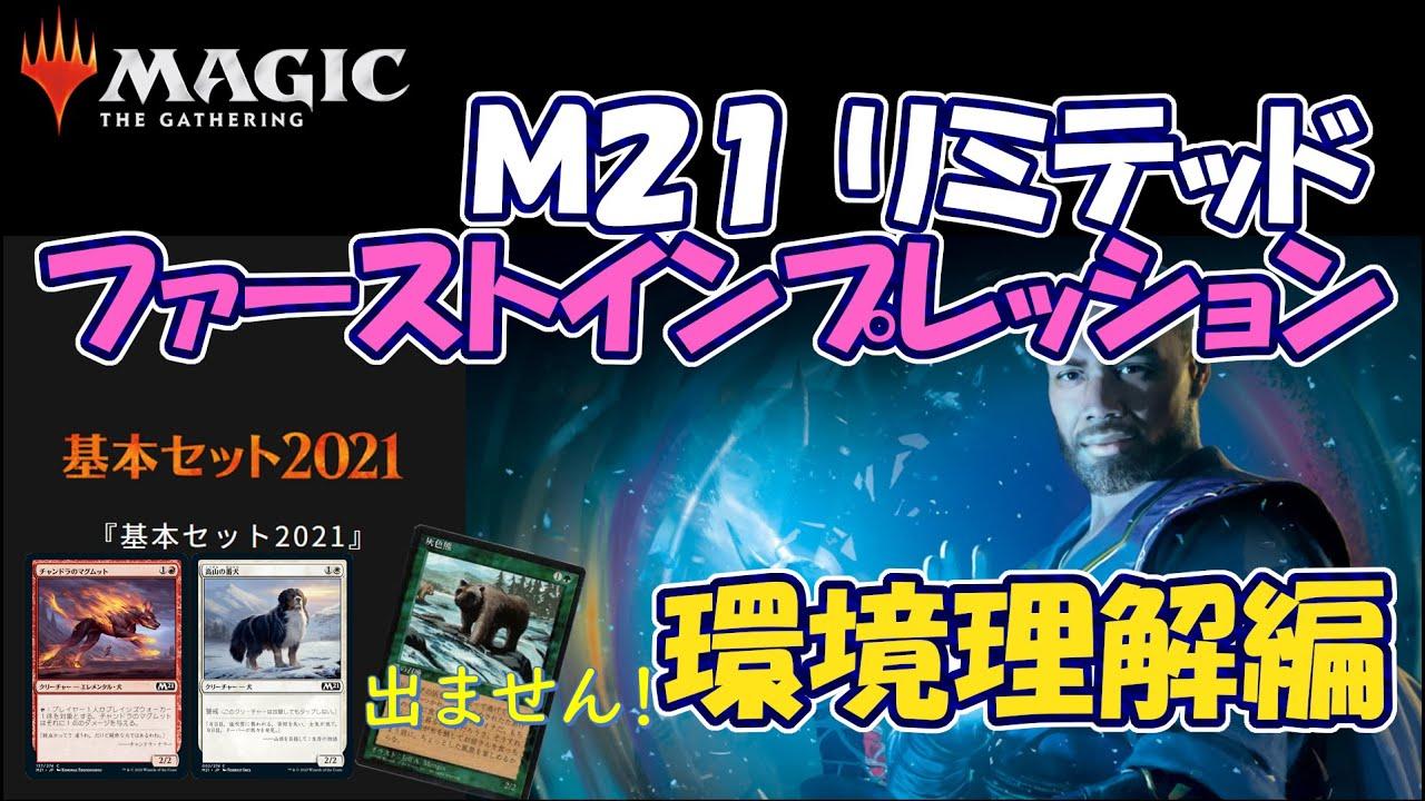 【MTG】基本セット2021 (M21) 全カード公開!リミテッドファーストインプレッション!初日から分析? 公式リストではパッとは分からない情報も! ドラフト/シールド(修正版)