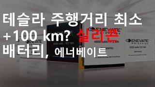테슬라 주행거리 최소 100 km? 실리콘 배터리, 에…