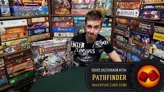 """Pathfinder Настольная Игра - обзор от """"Два в Кубе"""""""