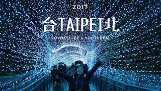 🇹🇼食遊台北 2017 Day 1 | ft.Youtube爸 | Taipei Vlog 2017 | 🎉 (附行程)
