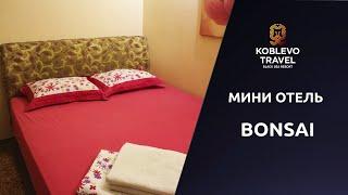 Коблево Видео Мини отель Бонсай Обзор номеров отзывы