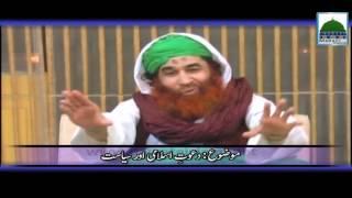 Dawat e Islami Aur Siyasat Madani Muzakra Maulana Ilyas Qadri