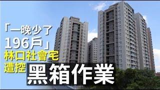 「一晚少了196戶」 林口社會宅遭控黑箱作業 | 台灣蘋果日報