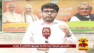 வாக்கு எண்ணிக்கை : பா.ஜ.க தலைமை அலுவலகத்தில் தற்போதைய நிலவரம்...   Vote Counting   Thanthi TV
