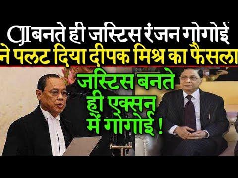 CJI बनते ही Justice Ranjan Gogoi ने उठाया ये बड़ा कदम , पूर्व CJI Dipak mishra से शख्त