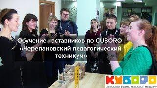 Обучение наставников по Cuboro, Черепановский педагогический техникум