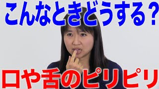ピリピリ 舌先