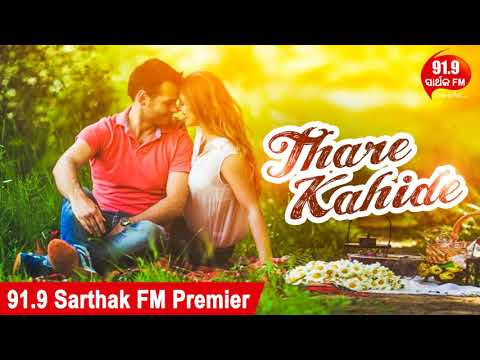 BhalaMate Paau ki Naa | Thare Kahide- A LOVELY SONG By Nibedita | Exclusive on 91.9 FM