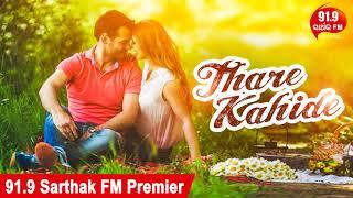 Bhala Mate Paauki Naa - Full Audio | Nibedita | Sidharth TV | Sidharth Music