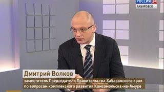 Вести-Хабаровск. Интервью с Дмитрием Волковым