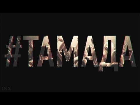 Песня #тамада