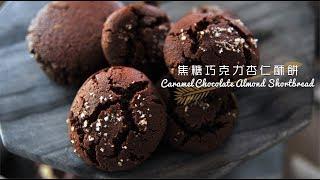《不萊嗯的烘焙廚房》焦糖巧克力杏仁酥餅 | Caramel Chocolate Almond Shortbread