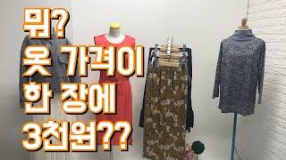 [홍씨공구] 미씨/마담의류 30장에 9만원!!