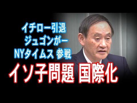 米国記者まで・・イソ子問題はグローバル【JapanADch】