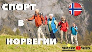 Спорт в Норвегии ! Педагогика, спортсмены, тренеры, родители!