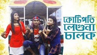Prank King Entertainment || কোটিপতি লেগুনা চালক || Bangla New Funny Video || 2017 ||