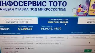 ДЖЕКПОТ / ВЫИГРЫШ В ТОТАЛИЗАТОРЕ 681707 EUR!!!