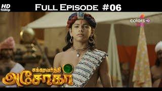 Chakravarthy Ashokar - 28th February 2018 - சக்ரவர்த்தி அசோகர்  - Full Episode