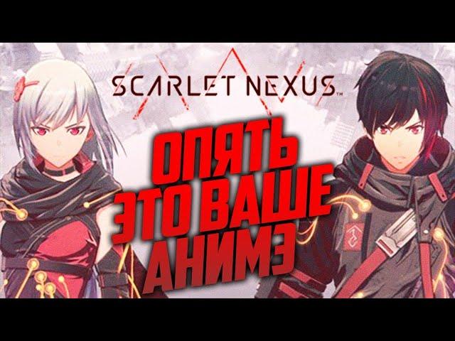 Scarlet Nexus (видео)
