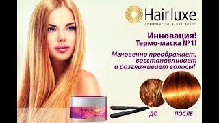 видео Кератиновая маска для волос: упругие блестящие локоны в домашних условиях