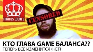 Кто глава GAME БАЛАНСА?? | Теперь все изменится (НЕТ)