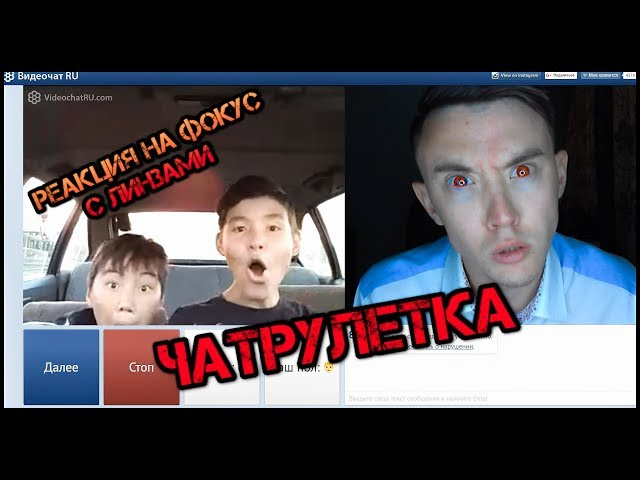ЧАТРУЛЕТКА РЕАКЦИЯ НА ФОКУС С ЛИНЗАМИ #3  НАРУТО ЭЛДЖЕЙ