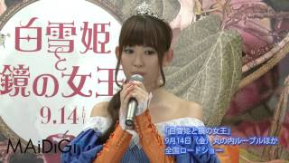 人気アイドルグループ「AKB48」の小嶋陽菜さんが8月29日、東京都内で行われた映画「白雪姫と鏡の女王」のイベントに登場。小嶋さんは24日の東京ドーム公演初日で発表 ...