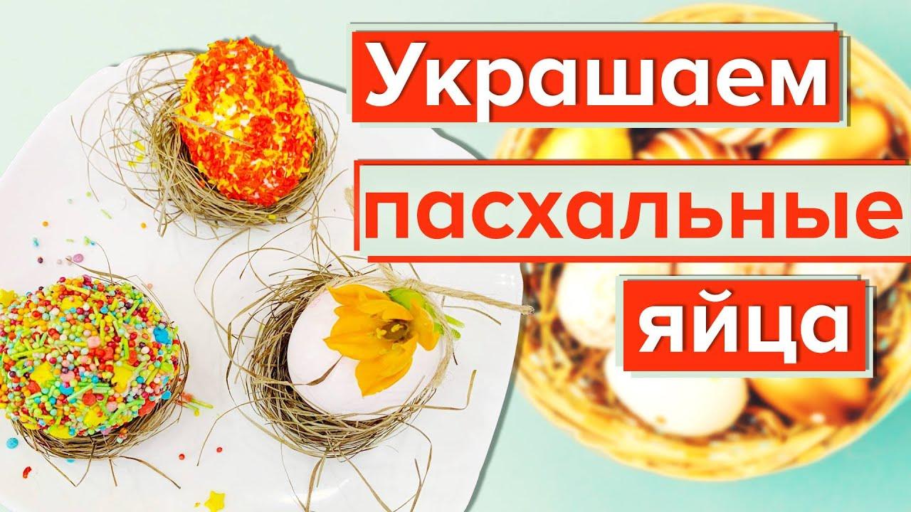 Три способа украсить ПАСХАЛЬНЫЕ ЯЙЦА! Необычные яйца на Пасху