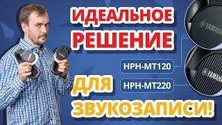 обзор наушников yamaha hph mt120 и hph mt220 коллаборация с steinberg