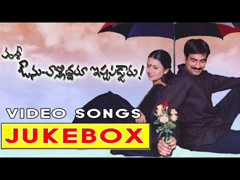 Avunu Valliddaru Ishtapaddaru Telugu Movie video songs jukebox || Ravi teja, Kalyani
