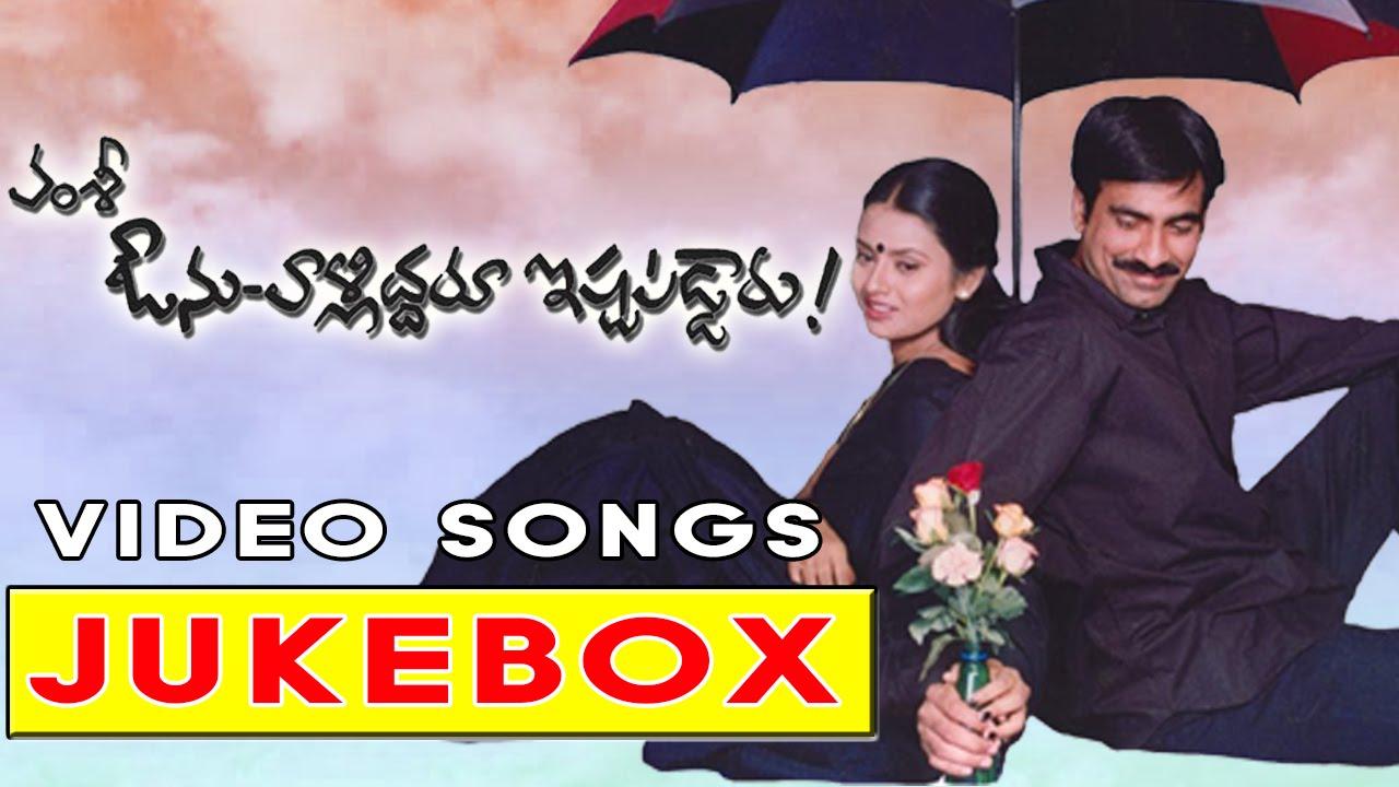 Avunu Valliddaru Istapaddaru   Telugu cinema, Telugu