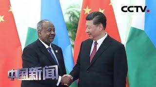 [中国新闻] 习近平会见吉布提总统盖莱 | CCTV中文国际