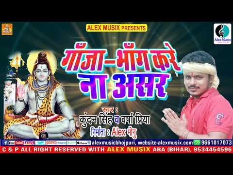 गांजा भांग करे - Gaaja Bhang Kare - Sawan Ke Somari2 - Kundan Singh, Varsha Priya - hit Bolbum 2018