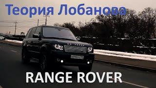 Range Rover, отзыв владельца