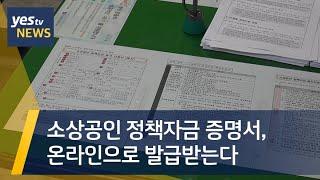 [yestv뉴스] 소상공인 정책자금 증명서, 온라인으로…