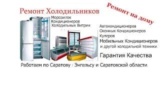 видео Ремонт витринных холодильных шкафов