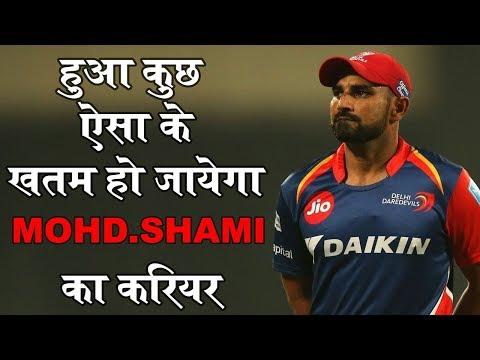 Live Update : Mohammad Shami का Cricket Career हुआ ख़त्म ! देखिये आखिर ऐसा हुआ क्या ?