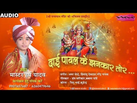 dai-payal-ke-jhankar-tor---harsh-yadav-l-दाई-पायल-के-झनकार-तोर-l-chhattisgarhi-devi-geet