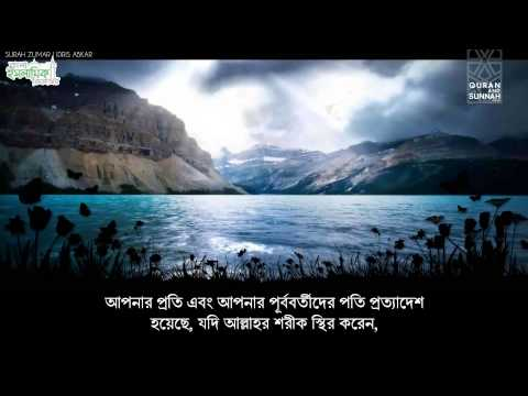 Surah Zumar 39:53-75 | Idris Abkar | Emotional Recitation | Bangla Subtitles | Quran | বাংলা