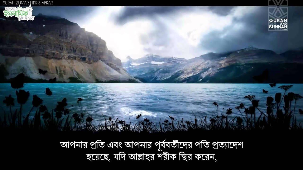 Surah Zumar 39:53-75   Idris Abkar   Emotional Recitation   Bangla Subtitles   Quran   বাংলা