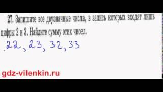 ГДЗ по математике 5 класс Виленкин - задание (задача) номер №27