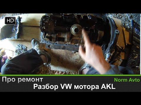 Разбор мотора   AKL 1.6 литра