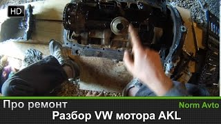 Разбор мотора - AKL 1.6 литра